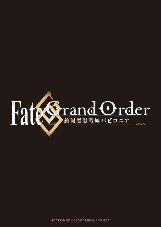 Fate/Grand Order 絶対魔獣戦線バビロニア